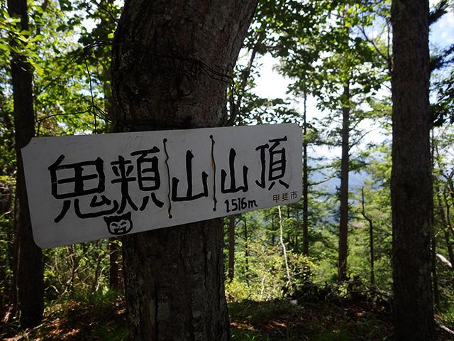 黒富士・枡形山・鬼頬山