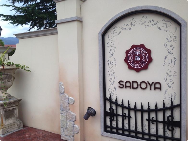 サドヤ醸造所