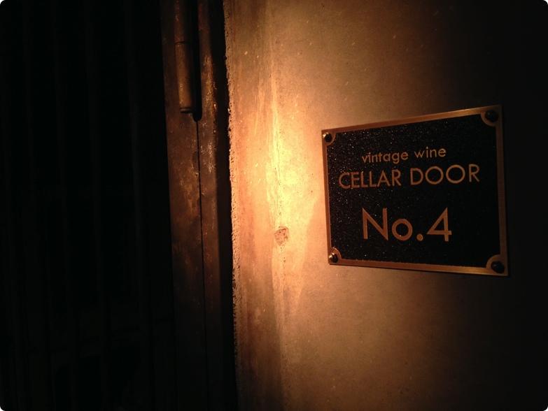 サドヤ醸造所 地下ワイナリー
