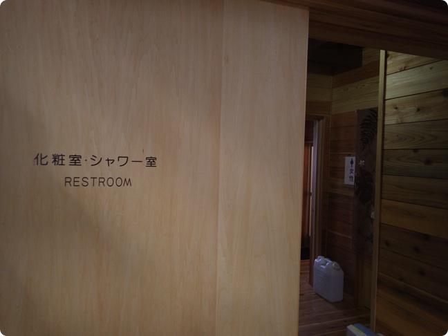 白山雷鳥荘 シャワー室