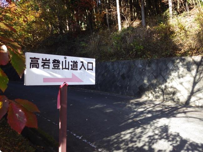 碓氷軽井沢 高岩