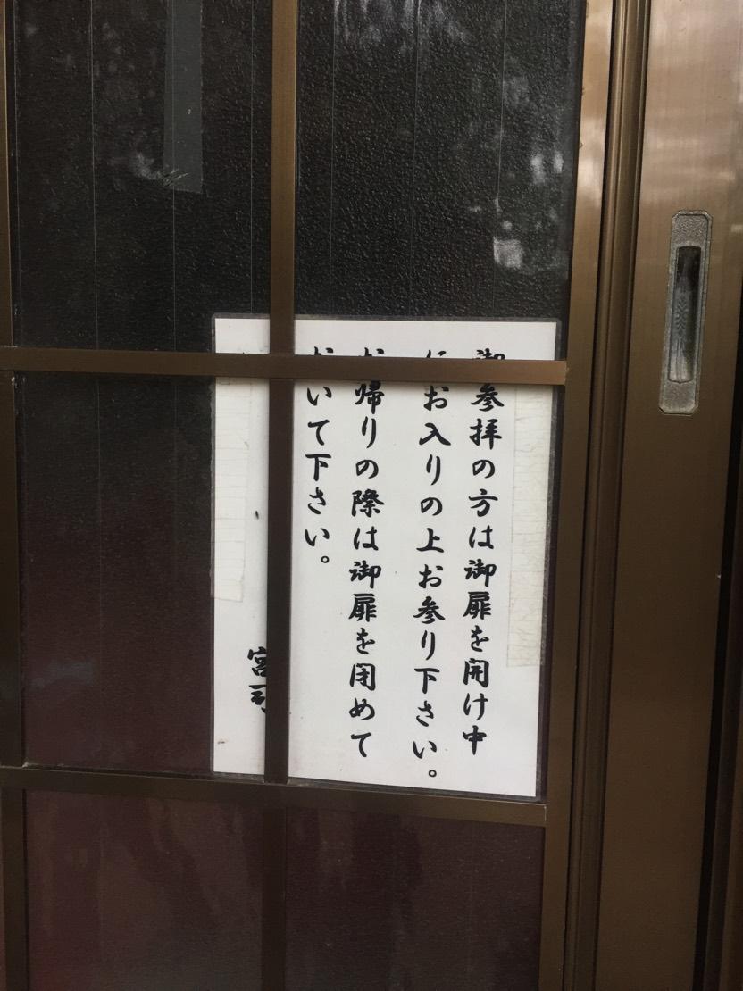 烏帽子山(雲見神社)
