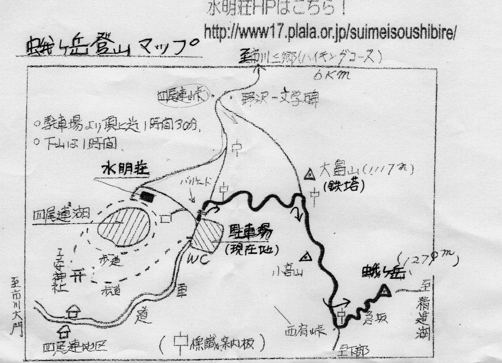 蛾ヶ岳登山地図
