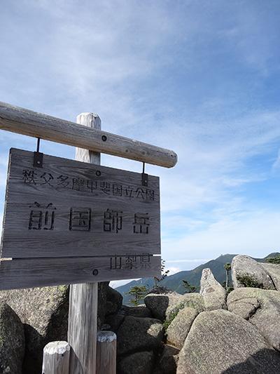 【登山メモ】国師ヶ岳~甲武信ヶ岳(1日目)