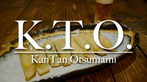 K.T.O.簡単おつまみ