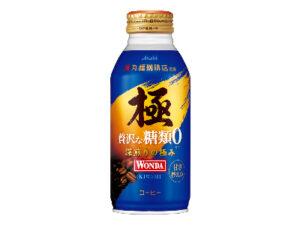 「ワンダ」極 贅沢な糖類ゼロ